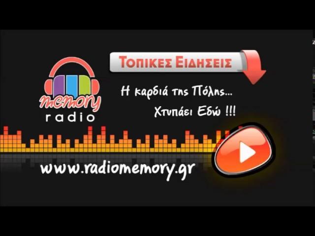 Radio Memory - Τοπικές Ειδήσεις και Eco News 31-03-2017