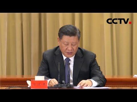 [《告台湾同胞书》发表40周年] 中共中央总书记、国家主席、中央军委主席习近平同志发表重要讲话:为实现民族伟大复兴 推进祖国和平统一而共同奋斗 | CCTV