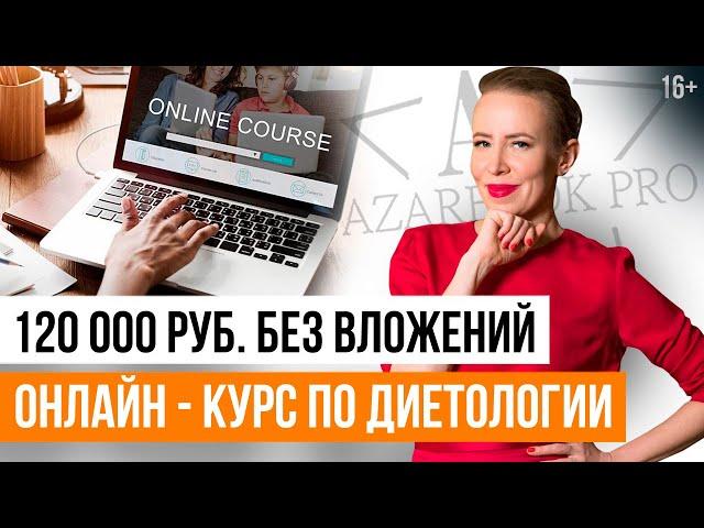 Создание личного бренда пока нет ниши. Как найти дело жизни и запустить онлайн-курс без вложений/16+