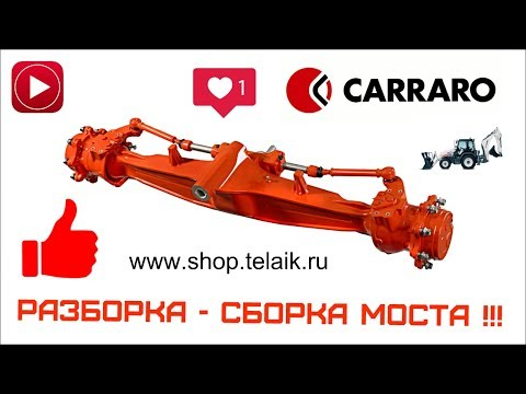 №22 Разборка - Сборка бортового редуктора (мост CARRARO)