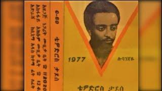 Tewodros Tadesse - Lubanjaye ሉባንጃዬ (Amharic)