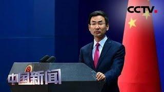 [中国新闻] 蓬佩奥称华为存在安全风险 中国外交部:这是谎言和谬论 | CCTV中文国际