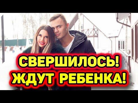 ДОМ 2 НОВОСТИ раньше эфира! (3.04.2018) 3 апреля 2018.