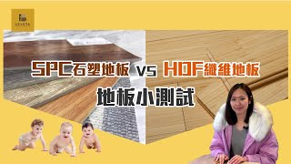 【SPC石塑地板 🆚️ HDF纖維地板大對決🥊!兩者分別簡單睇!】