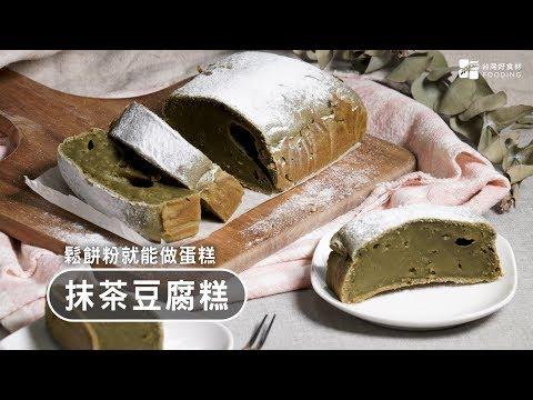 【烘焙點心】抹茶豆腐蛋糕!綿密口感,加入嫩豆腐低卡健康!