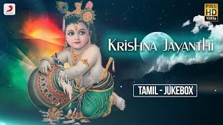 Krishna Jayanthi Tamil Songs Jukebox | Krishna songs | Janmashtami| Devotional Tamil Songs