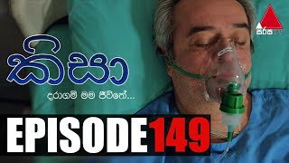 Kisa (කිසා) | Episode 149 | 18th March 2021 | Sirasa TV Thumbnail