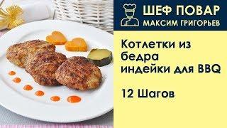 Котлетки из бедра индейки для BBQ . Рецепт от шеф повара Максима Григорьева