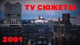 Несколько ТВ сюжетов Калининграда, осень 2001