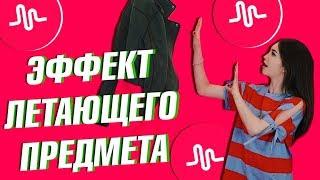 КАК СДЕЛАТЬ ЭФФЕКТ ЛЕТАЮЩЕГО ПРЕДМЕТА || Vasilisa