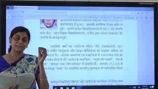 I PUC   Hindi   Binda - 01