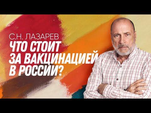 ЧТО СТОИТ ЗА ВАКЦИНАЦИЕЙ В РОССИИ?