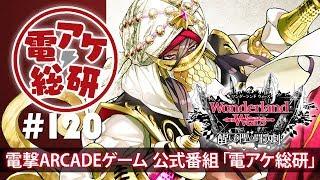 【第120回】電アケ総研【2018/06/13】Wonderland Wars(ゲスト:FAS、キルア)