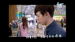方炯鑌 - 在我懷裡 官方MV(我可能不會愛你之林凱現聲版)