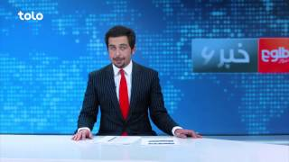 News at 6 & 10 PM - TOLO TV / خبر های ساعت ۶ و ۱۰ شب - طلوع