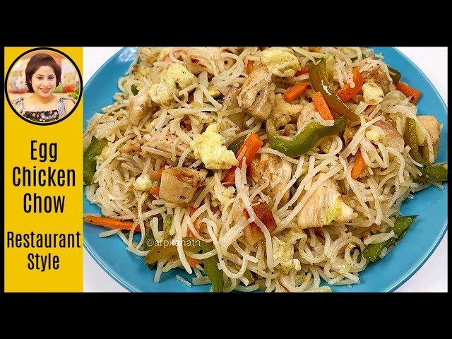চিকেন চাউমিন রেস্টুরেন্ট স্টাইলে || Easy Chicken Chow Mein Recipe #ChickenHakkaNoodles