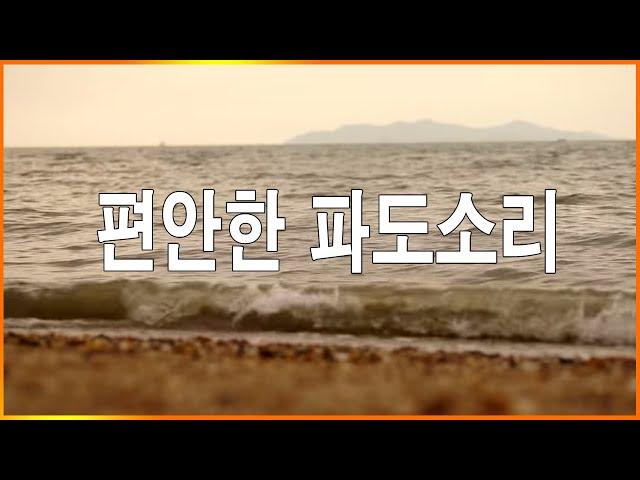 ???? ???? ?? -?? ????? asmr ???-Relaxing Waves