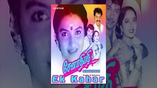 Ek Kahar (Senathipathi 1996) || Sathyaraj, Soundarya, Sukanya || Tamil Hindi Drama Full Movie
