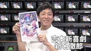 【新名徹郎コメント】11/29~12/13開催!クリスマス特別夜公演「プリンセス天功×辻