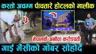 पाँचतारे होटलका मालिक गाई भैंसीको गोबर फाल्दै , नेपालकै अनौठा करोडपती नेपालभर १९ वटा होटल Gulmi