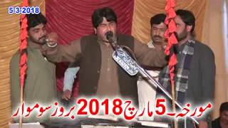 Zakir Malik Jafar Raza 05 03 2018, Dua Go = Muhammad Arif Kharani, Kot Sultan Layyah Custom transcod