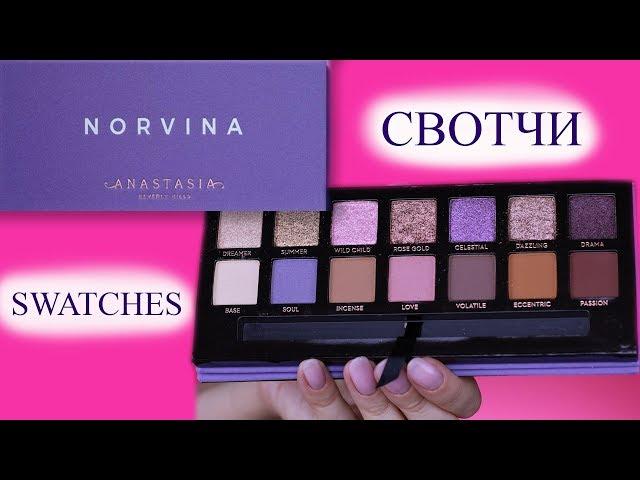 Свотчи палетки Norvina palette Anastasia Beverly Hills