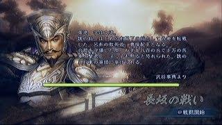 """西暦208年『劉備軍』対『曹操軍』 民にとっては、""""張遼来々""""の物語にな..."""