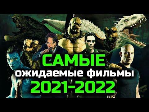 САМЫЕ ОЖИДАЕМЫЕ ФИЛЬМЫ 2021-2022 | ОНИ ПОРВУТ ВСЕ КИНОТЕАТРЫ - Видео онлайн