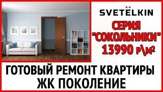 Готовый ремонт квартиры в новостройке ЖК Поколение (застройщик ФСК Лидер)