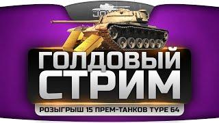 Голдовый Субботний Стрим. Розыгрыш 15 прем-танков Type 64 + подарок от Morom1.