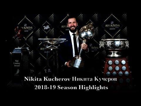 Видео: Nikita Kucherov Никита Кучеров - Tampa Bay Lightnings - 2018-19 Season Highlights