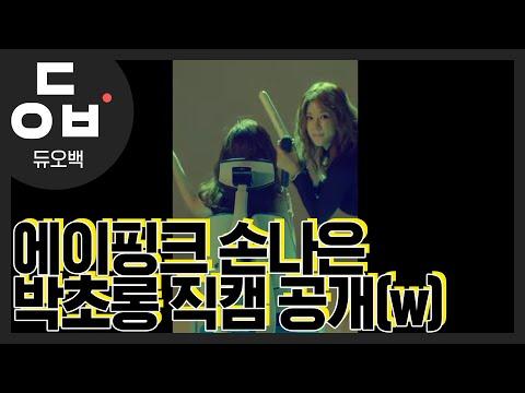 160114-에이핑크-손나은,-박초롱-리멤버-직캠-공개!-(web)