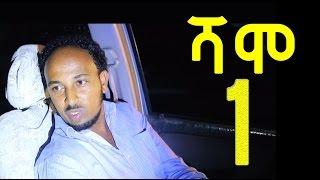 Shamo - ሻሞ - Part 01 | Amharic Drama
