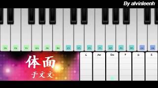 体面【钢琴简谱】于文文《前任3 : 再见前任》 2分钟学钢琴
