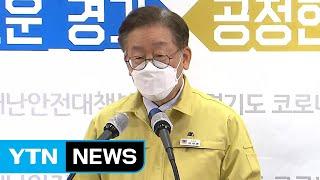 경기도, 다중이용 시설도 이용제한 행정명령 / YTN