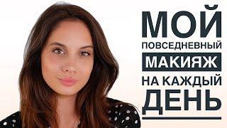 Макияж на каждый день | Everyday MakeUp
