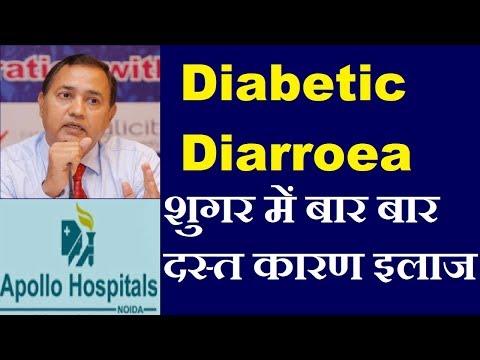 Loose Stool diabetic Diarrhea  Cause Treatment Delhi Noida India 9899180390