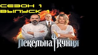 Адская кухня (Украина) - Сезон 1 Выпуск 1 / Hell