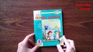 видео Природоведение 3 класс диптан решебник