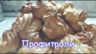 Всегда вкусно - Профитроли (20)