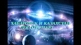 Казахстан и Хабаровск. Лея отвечает. 17.07.2020