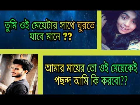 ভালোবাসার খুনসুটি । ROMANTIC LOVE STORY BANGLA   VOICE - PUTUL & BAPPI   LOVES DIARY