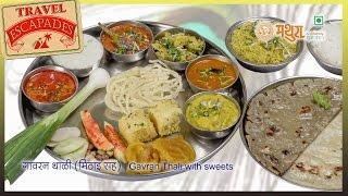 Best Maharashtrian Thali in Pune | पुणे में सर्वश्रेष्ठ मराठी भोजन |
