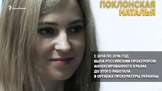 Наталья Поклонская с визитом в Сербии