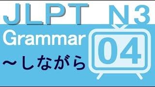 JLPT N3 #4【~ながら.while ~ing】 Learn Japanese Grammar......(PDF...please read description)