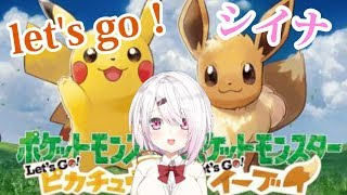 [LIVE] 【Let's Go! ピカチュウ】ポケットモンスター Let's Go! ピカチュウを楽しむ!!!!【にじさんじゲーマーズ/椎