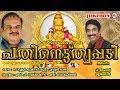 പതിനെട്ട് തൃപ്പടി | Hindu Devotional Songs Malayalam | Ayyappa Devotional Songs | P Jayachandran