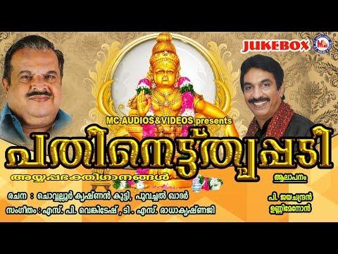 പതിനെട്ട് തൃപ്പടി  Hindu Devotional Songs Malayalam  Ayyappa Devotional Songs  P Jayachandran