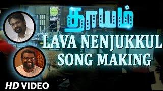 Dhayam Songs | Lava Nenjukkul Song Making | Santhosh Prathap, Jayakumar | Alphons Joseph
