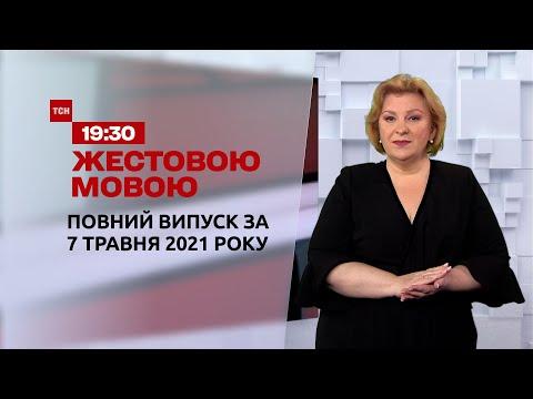 Новини України та світу | Випуск ТСН.19:30 за 7 травня 2021 року (повна версія жестовою мовою)